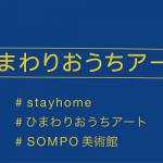 ひまわりおうちアートプロジェクト(SOMPO美術館)